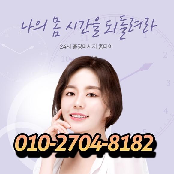 김해홈타이